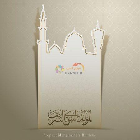 عربي وانجليزي: مولد محمد ﷺ