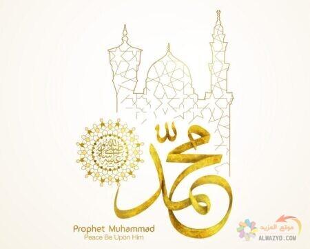 رسائل التهنئة بالمولد النبوي الشريف , Mawlid an-Nabawī