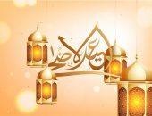 رسائل عيد الأضحى , عيد الأضحى المبارك , Messages , Eid al - Adha