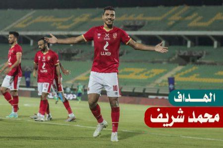 الهداف محمد شريف