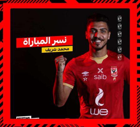 نسر المباراة محمد شريف