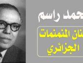 فنان المنمنمات الجزائري محمد راسم Mohammed Racim