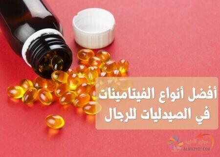 أفضل أنواع الفيتامينات في الصيدليات للرجال , مكملات غذائية