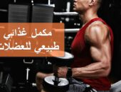 مكمل غذائي طبيعي للعضلات