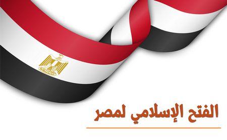 فتح مصر , الفتح الإسلامي لمصر, Muslim conquest of Egypt