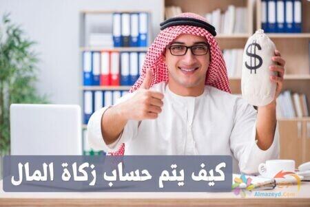 كيف يتم حساب زكاة المال , صورة