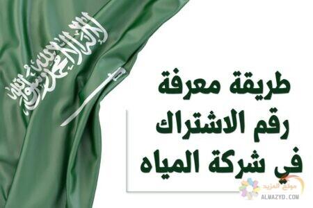 طريقة معرفة رقم الاشتراك في شركة المياه السعودية , شركة المياه الوطنية