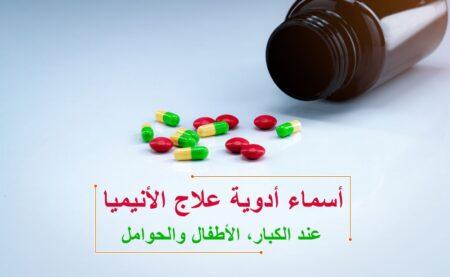 أسماء أدوية علاج الأنيميا
