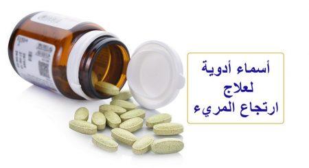 أسماء أدوية لعلاج ارتجاع المريء
