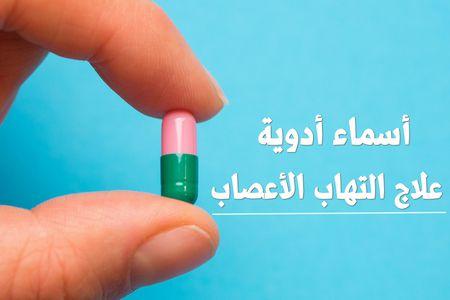 أسماء أدوية علاج التهاب الأعصاب