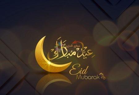 رسائل جديدة، تهاني العيد، Eid al-Adha ، عيد أضحى مبارك، مسجات العيد، عيد مبارك، صور العيد