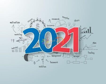 عشان ٢٠٢١ قرب , صور السنة الجديدة
