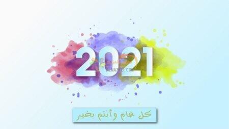تهنئة السنة الجديدة 2021 بالعربي