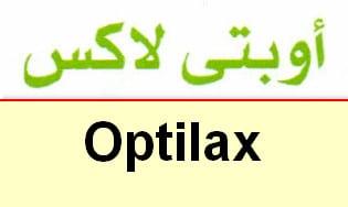 صورة ,اوبتى لاكس, Optilax