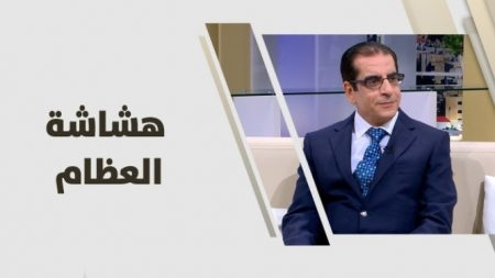 هشاشة العظام , الدكتور علي العتوم, صورة