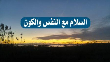 السلام مع النفس والكون , صوت الدعاة , المنبر , وزارة الأوقاف , ملتقى الخطباء