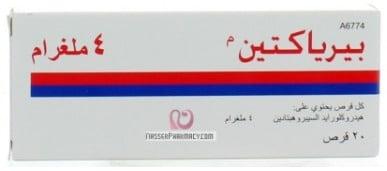 صورة,دواء, عبوة, بيرياكتين, Periactin