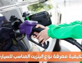 كيفية معرفة نوع البنزين المناسب للسيارة