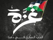 صورة علم فلسطين , غزة