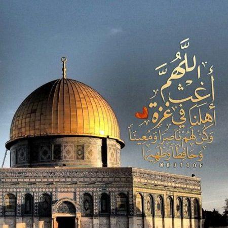 اللهم أغث أهلنا في غزة
