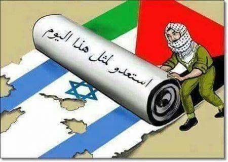 دعم القضية الفلسطينية