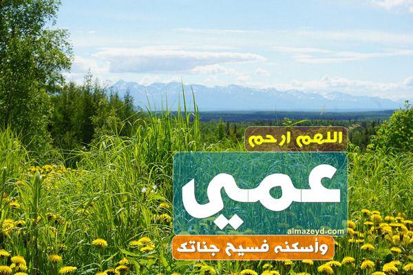 أدعية للعم المتوفى ١٥ دعاء لعمي الميت في قبره بالصفح والمغفرة موقع المزيد