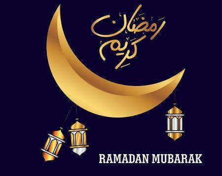 صورة , شهر رمضان , رسائل رمضان