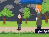 الدنيا تمطر