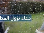 صورة الأمطار , دعاء نزول المطر, أدعية المطر, المطر والغيث