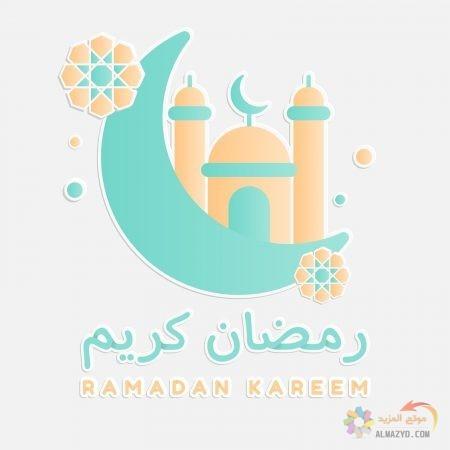 عبارات بالصور عن رمضان