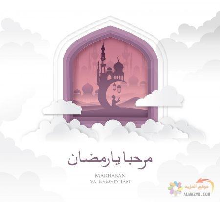 تعليقات بالصور عن رمضان