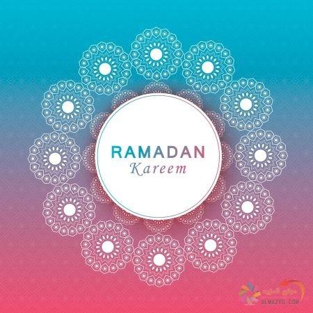 صور حلوه عن رمضان