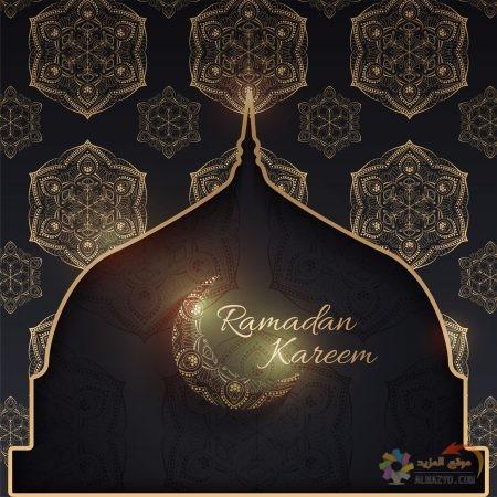 أجمل الصور عن رمضان كريم