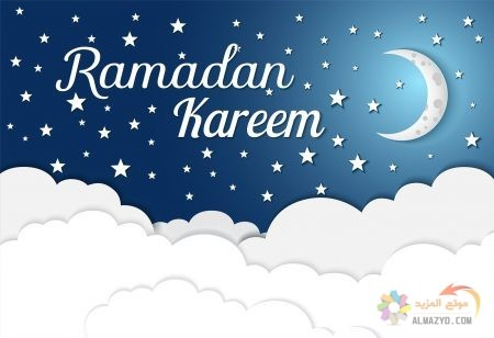 كلام بالصور عن رمضان