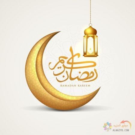 أجمل الكلام والصور عن رمضان