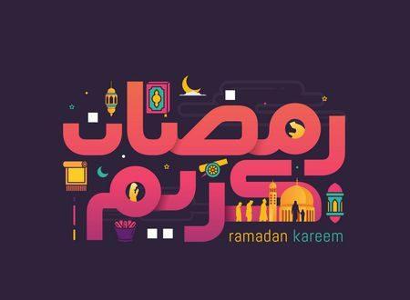 صورة , شهر رمضان , رمضان كريم , العبادة