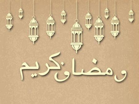 صورة , شهر رمضان , رمضان كريم , Ramadan