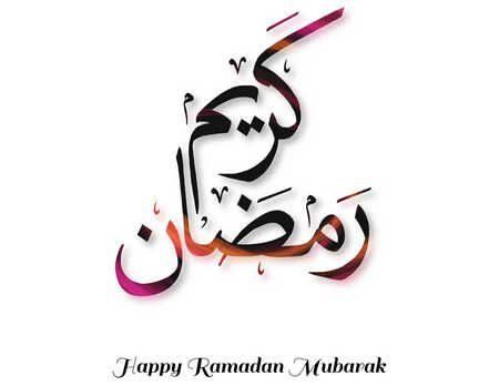 صورة , شهر الصوم , شهر رمضان , رمضان كريم
