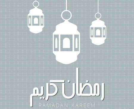 صورة , رمضان كريم , شهر رمضان , جزاء الصائمين