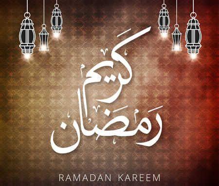 صورة , صوم رمضان , شهر رمضان , رمضان كريم
