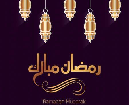 صورة , شهر رمضان , رمضان مبارك