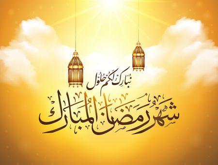 صورة , شهر رمضان , الصيام , رمضان مبارك