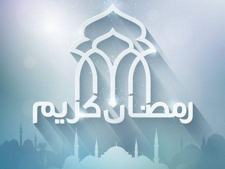 صورة , صور رمضان , رمضان كريم , صيام رمضان