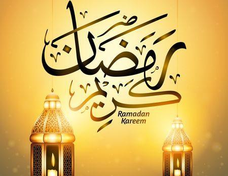 صورة , الصوم , شهر رمضان , رمضان كريم