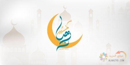 صورة تهنئة رمضان لعمي