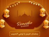 تهنئة رمضان لزوجي Ramadan