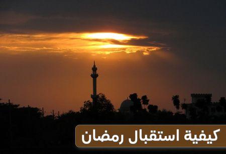 كيفية استقبال رمضان , رجب وشعبان