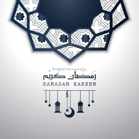 صور رمضان كريم، Ramadan Images ، خلفيات رمضان كريم