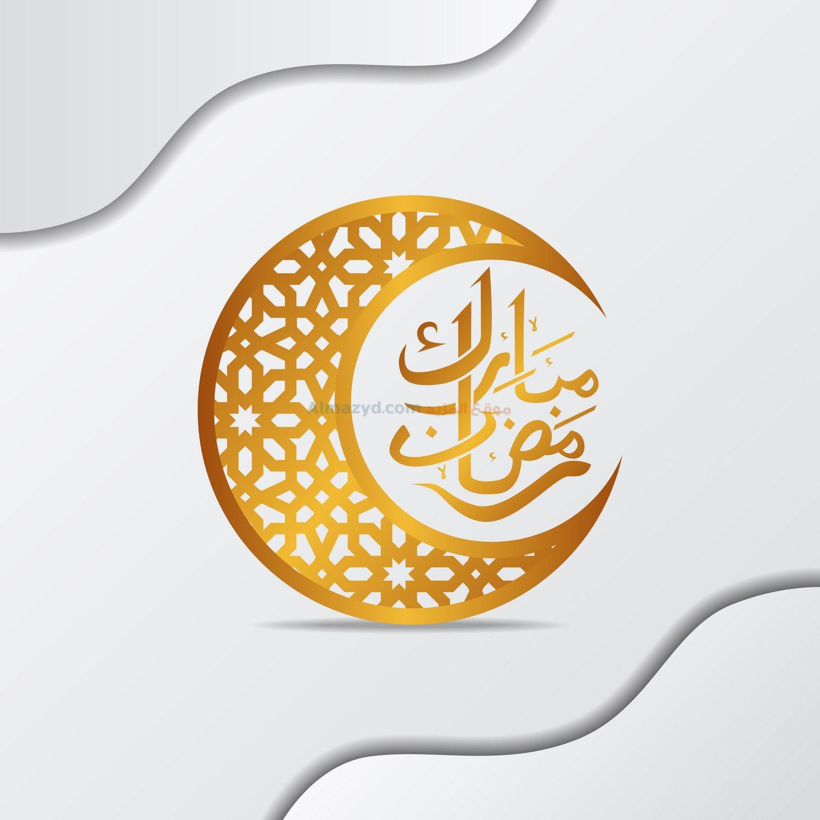 رمضان كريم خلفية بيضاء