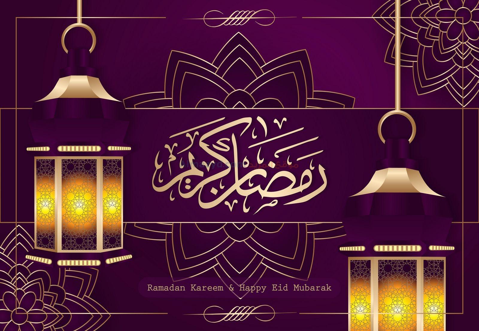 رمضان كريم بشكل مزخرف